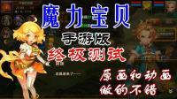 【蓝月解说】魔力宝贝 手游版 终极测试 2【手机实录】【暂时可以无脑 动画做的不错】