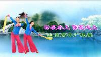 山东燕子广场舞《云在水上 你在心上》视频制作: 映山红叶