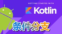 03★Kotlin入门For Android★条件分支
