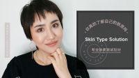 你真的了解自己的肤质吗?Skin Type Solution专业肤质测试划分