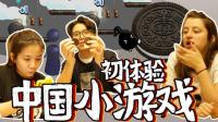 【老美你怎么看】老美初体验中国小游戏, 奥利奥、跳一跳、八分音符……