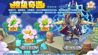 【635】洛克王国 3.23更新 惊蛰奇遇 暗黑军团 治疗大天使 游戏殿堂
