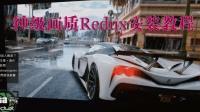 《SxY带你飞》神级画质Redux安装教程! -兼容SxY车包7.0