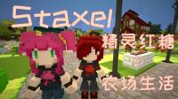 红酒丨Staxel 红糖精灵领证上岗啦