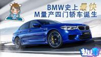 【扯扯车】三缸机只是逗你玩? BMW史上最快的M量产四门轿车诞生