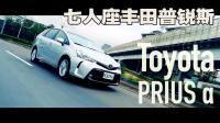 【中文】七人座油电混动首选 2018试驾全新丰田普锐斯PRIUS α Toyota