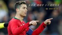 友谊赛_葡萄牙 2-1 逆转埃及(2018-03-23)