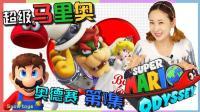 超级马里奥奥德赛NS游戏玩法 酷霸王带走桃花公主 凯皮帮助马力欧 初级雪晴姐姐玩游戏