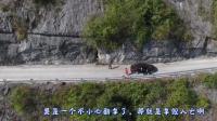 """中国最危险的乡村公路, 200米修了一年, 翻车就是""""车毁人亡"""""""