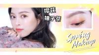 【默小宝】仙女必备妆容: 初春要来一杯樱花柚子茶吗?
