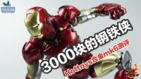 这款钢铁侠凭啥卖3000? Hottoys合金MK6【涛哥测评】157