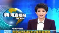贸易战无助解决中美贸易摩擦, 马云: 中美不会有贸易战