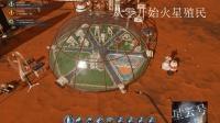 火星求生-从零开始系列攻略2殖民扩张