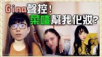 【鱼乾】GINA水水声控菜喳帮我化妆? 微醺酒醉妆容教学!