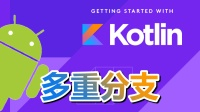 04★Kotlin入门For Android★多重分支