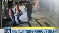 铜川: 当众殴打服务员 恶霸横行乡里难逃法网