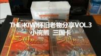 THE KIWI怀旧老物分享VOL.3 小浣熊三国卡