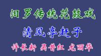 汨罗花鼓戏(清风亭赶子)吴昔红 许长新 龙丽华
