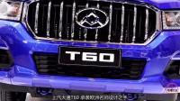 上汽大通D90中大型SUV、RV80 新款房车、T60霸气皮卡, 你选谁?