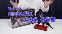【最速开封】圣衣神话EX 冥界的木偶大师 天贵星 米诺斯【圣斗士星矢】