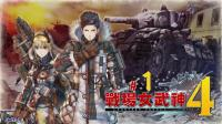 【战场女武神4】S评价 实况流程#1:序章-联邦E小队