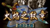 【灯影夜】火焰之纹章 圣战之系谱 娱乐实况解说 2 自动换装