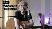 vlog#04|周二的时间我还是想留给音乐|音乐对我生命的意义|送粉丝的歌曲《野子》苏运莹