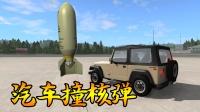 [小煜]BeamNG 用汽车撞核弹直接炸上天!车祸模拟器