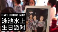 Lena的泳池生日派对