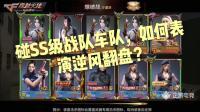 CF手游帅天: 碰SS级战队车队, 如何表演逆风翻盘?