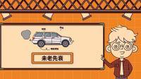 汽车上的哪些零件最容易未老先衰?