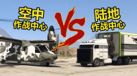 【GTA5】空战中心vs陆战中心 谁更强?