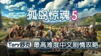舒克《孤岛惊魂5》最高难度中文剧情攻略01逮捕令