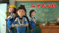01 二中大厨娘