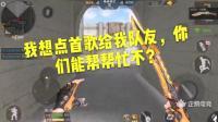 CF手游帅天: 我想点首歌送给我队友, 你们能不能帮帮我?