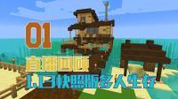 我的世界《Minecraft1.13快照版直播回顾Ep1 玩坏了的存档》多人原版生存 安逸菌解说