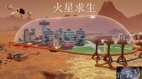火星求生-从零开始系列攻略3养老阶段