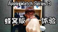 时刻在线! Apple Watch Series 3 蜂窝版体验