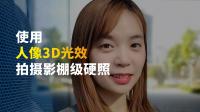 玩机技巧-使用人像3D光效拍摄影棚级硬照(华为P20系列)