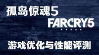 【神经君】孤岛惊魂5 farcry 5 游戏优化与性能评测