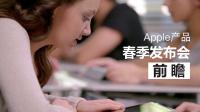 2018苹果春季发布会前瞻 入门级iPad将至?