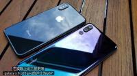 华为p20pro上手速测, 外形靓丽相机无敌, iPhonex侧目!