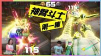 神臂斗士 ARMS 拳击对战游戏 任天堂游戏 神臂斗士多人竞技游戏 亲子游戏 雪晴姐姐