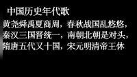 用歌曲方法, 巧记中国历史年代!