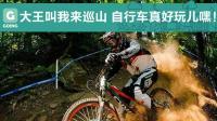 【GOING】大王叫我来巡山, 自行车还真好玩儿嘿!