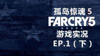 【神探莫扎特】这游戏还有指挥官系统?-孤岛惊魂5(FarCry5)丨游戏实况EP.1(下)