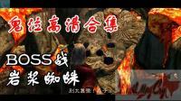 【蓝月解说】鬼泣HD高清合集 手残向视频 鬼泣1 任务3 灼热的破坏者【BOSS战】