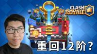 皇室战争64 重回12阶? 这次视频时长满意吗? 小宝趣玩Clash Royale
