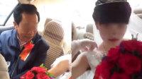 60岁老汉娶了90后姑娘  网友: 爱无年龄界限