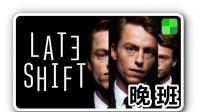 【交互式电影】Late Shift 晚班